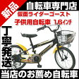 子供用自転車 車体 自転車 16インチ 1286 仮面ライダーゴースト16