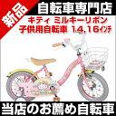 子供用自転車 車体 自転車 14インチ 1407 16インチ...