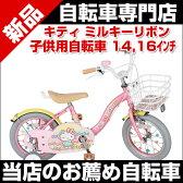 子供用自転車 車体 自転車 14インチ 1407 16インチ 1423 ハローキティ (ミルキーリボン)