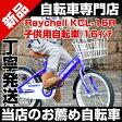 自転車 子供用自転車 16インチ Raychell KCL-16R
