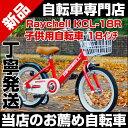 自転車 子供用自転車 18インチ Raychell KCL-18R