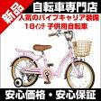 ショッピング自転車 【送料無料】子供用自転車 18インチ UP18 カゴ 補助輪付 プレゼントに最適です。幼児用自転車 じてんしゃ 自転車通販