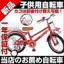 送料無料 補助輪付き自転車 後付替え自由なバスケットを搭載 別売りですがパナソニックLEDシルバーをセットにすることもできます