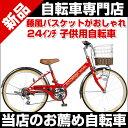【送料無料】自転車 子供用自転車 24インチ V246 ライト 6段変速付き 藤風バスケット