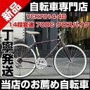 クロスバイク 自転車 車体 700C スタンド シマノ14段変速ギア YCR7014 TOPONE トップ