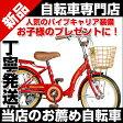 【送料無料】子供用自転車 14インチ UP14 カゴ 補助輪付 プレゼントに最適です 幼児用自転車 じてんしゃ 自転車通販