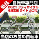 【送料無料】シティサイクル おしゃれ ギア付 26インチ自転...