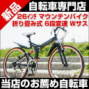 【送料無料】折りたたみ自転車 26インチ マウンテンバイク ...