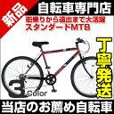 マウンテンバイク 自転車 M-610 26インチ シマノ製6段ギア 通販 街乗りから遠出まで幅広く活躍 スタンダード MTB マイパラス my pallas