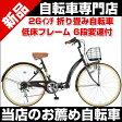 シティサイクル おしゃれ ギア付 自転車 26インチ M-506 折畳タウンサイクル 低床フレーム 6段変速付 カゴ・カギ・ライトが標準装備