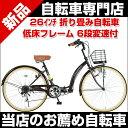 当店自転車は新品未使用品です 自転車 折りたたみ 折畳 26インチ 別売りですがPALMY LEDブルーをセットにすることもできます
