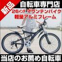 自転車 マウンテンバイク 26インチ 高さ調整可能なハンドルステム搭載 M-960type2 My Pallas マイパラス