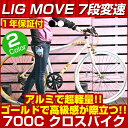【送料無料】クロスバイク 700C スタンド 軽量アルミ製 シマノ7段 プレゼントに最適 LIG MOVE 自転車
