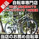 自転車 折りたたみ マウンテンバイク 別売りですがパナソニックLEDレッドをセットにすることもできます