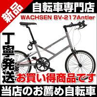 ミニベロ 小径自転車 20インチ 自転車 アルミコンパクト サイクル 7段変速 WACHSEN BV-217 Antler(アントラー)の画像