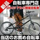 ミニベロ 小径自転車 20インチ 自転車 WACHSEN(ヴァクセン) アルミコンパクトサイクル 7段変速付 Stra(ストラ) BV-207