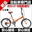 自転車 車体 折畳み自転車 20インチ 6段変速 マイパラス M-209