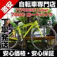 自転車 車体 TYPOBIKE 700CEN ロードバイク 自転車 14段変速付 タイポバイク ライト・カギ付
