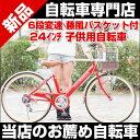 """送料無料 普段使いに""""丁度いい""""女の子自転車 別売りですがパナソニックLEDシルバーをセットにすることもできます"""