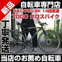 シマノ14段変速クロスバイク 700C