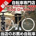ロードバイク 700C アルミロードバイク 14段変速