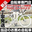 シマノ14段変速ロードバイク 700C