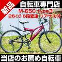 クロスバイク 26インチ 自転車 泥除け スタンド M-650-3 M-650 type3 マイパラス My Pallas