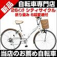 自転車 シティサイクル 自転車 26インチ シマノ6段変速 カゴ カギ ライト 折りたたみ自転車 ママチャリ 激安自転車通販 WACHSEN BC-626