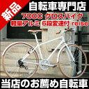 軽量自転車 当店人気クロスバイク 通販