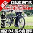 自転車 車体 20インチ 折り畳み自転車 RENAULT FDB20 ルノー MG-RN20