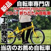 自転車 車体 20インチ 折り畳み自転車 HUMMER ハマー FDB20R MG-HM20R