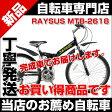 自転車 マウンテンバイク 26インチ 折り畳み RY-2618MN-ALL RAYSUS レイサス 2618-MTB シマノ製18段 Vブレーキ