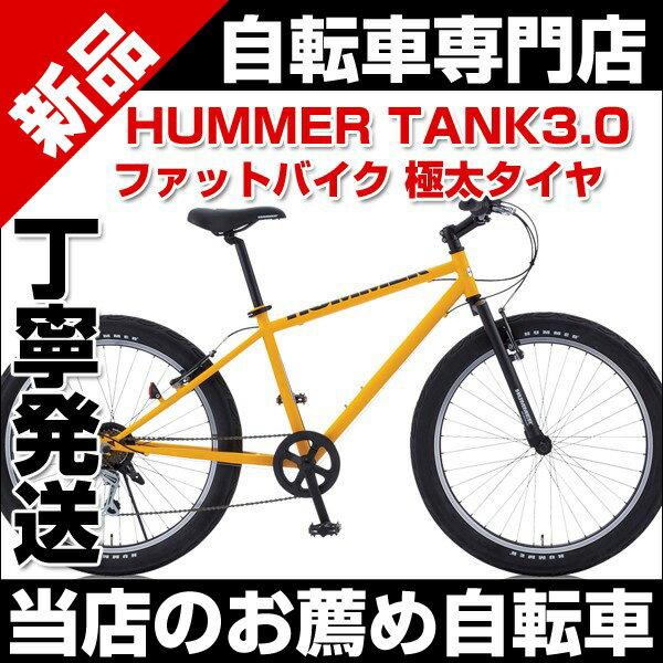 HUMMER 自転車 車体 ATB 26×3.0インチ 極太タイヤ 6段変速 HUMMER TANK3.0 ハマー ハマーのFAT-BIKEスタイルの街乗りモデル【耐震性】