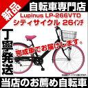 シティサイクル おしゃれ ギア付 26インチ 完成品 ダイナモライト Vフレーム Lupinus(ルピナス)LP-266VTD-ALL 6段変速 自転車