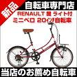 自転車 車体 ミニベロ 小径車 LEDライト、リング錠付 RENAULT 206L Classic-N ルノー