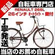 シティサイクル おしゃれ ギア付 26インチ オートライト シマノ6段変速 RENAULT 266L Classic-N ルノー 自転車