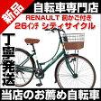 シティサイクル おしゃれ ギア付 26インチ オートライト シマノ6段変速 前かご付 RENAULT 266L Classic-N 自転車