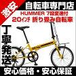 自転車 折りたたみ自転車 20インチ HUMMER FDB207-R4 ハマー 7段変速 後輪リング錠付 カギ