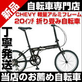 自転車 折りたたみ自転車 超軽量 折畳み自転車20インチ 軽量 シマノ6段変速 アルミフレーム シボレー CHEVROLET CHEVY AL-FDB206NX