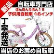子供用自転車 車体 自転車 16インチ 1251 ぼんぼんりぼん16 幼児用自転車