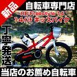 自転車 14インチ 子供用自転車 幼児自転車 BMX RB-Freestyle14 ロイヤルベビー