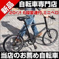 ミニベロ 20インチ 小径自転車 小径車 自転車シマノ製6段変速 RAYSUS レイサス RY-206KTN-Hの画像