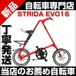 STRIDA(ストライダ) STRIDA EVO16 16インチ 3段変速 折りたたみ自転車