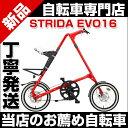 【送料無料】 STRIDA EVO16 3段変速 折りたたみ自転車STRIDA(ストライダ) STRIDA EVO16 16インチ 3段変速 折りたたみ自転車