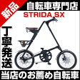 STRIDA(ストライダ) STRIDA SX 18インチ 折りたたみ自転車 レザーグリップ サドル