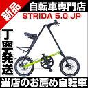 【送料無料】STRIDA 5.0JP 16インチ 折りたたみ自転車STRIDA(ストライダ)STRIDA 5.0JP 16インチ 折りたたみ自転車