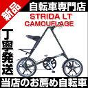 【送料無料】STRIDA LT 16インチ 折りたたみ自転車STRIDA(ストライダ)STRIDA LT-CAMOUFLAGE 16インチ 折りたたみ自転車 カモフラージュ