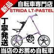 STRIDA(ストライダ)STRIDA LT-PASTEL 16インチ 折りたたみ自転車 パステル