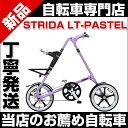 【送料無料】STRIDA LT 16インチ 折りたたみ自転車STRIDA(ストライダ)STRIDA LT-PASTEL 16インチ 折りたたみ自転車 パステル