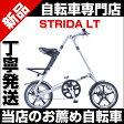 STRIDA(ストライダ)STRIDA LT 16インチ 折りたたみ自転車